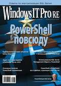 Windows IT Pro\/RE №08\/2013