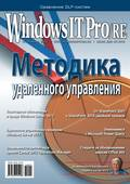 Windows IT Pro\/RE №01\/2014