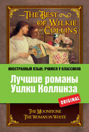 Лучшие романы Уилки Коллинза \/ The Best of Wilkie Collins