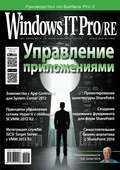 Windows IT Pro\/RE №07\/2014