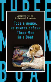 Трое в лодке, не считая собаки \/ Three Men in a Boat (to Say Nothing of the Dog)