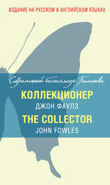 Коллекционер \/ The Collector