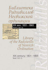 Библиотека Радзивиллов Несвижской ординации. XIX век: 1831–1865. Книга 3 (R–Z) \/ Library of the Radziwills of Nesvizh Ordination. XIX century: 1831–1865. Book 3 (R–Z)