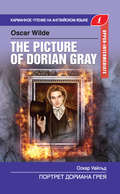 Портрет Дориана Грея / The Picture of Dorian Gray
