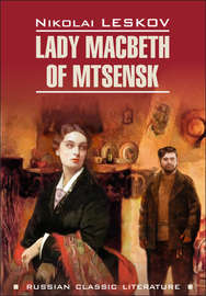 Lady Macbeth of Mtsensk and Other Stories \/ Леди Макбет Мценского уезда и другие повести. Книга для чтения на английском языке