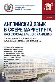 Английский язык в сфере маркетинга = Professional English: Marketing