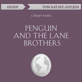Penguin and the Lane Brothers. Стюарт Келлс (обзор)