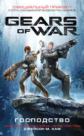 Gears of War: Господство