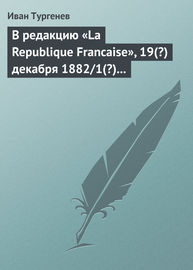 В редакцию «La Republique Francaise», 19(?) декабря 1882\/1(?) января 1883 г.