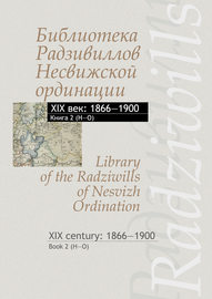 Библиотека Радзивиллов Несвижской ординации. XIX век: 1866–1900. Книга 2 (H–O) \/ Library of the Radziwills of Nesvizh Ordination. XIX century: 1866–1900. Book 2 (H–O)