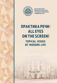 Практика речи: All Eyes on the Screen! Topical Issues of Modern Life