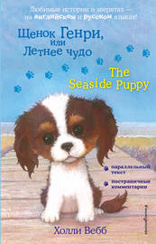 Щенок Генри, или Летнее чудо \/ The Seaside Puppy